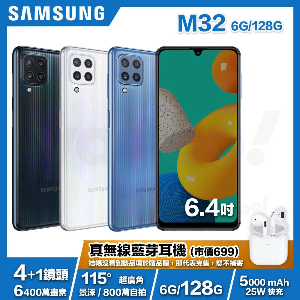 [藍牙耳機組]Samsung M32 (6G/128G) 6.4吋 4+1鏡頭智慧手機