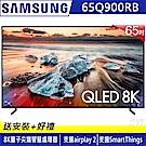 [無卡分期-12期]SAMSUNG三星8K液晶電視QA65Q900RBWXZW【客訂商品】