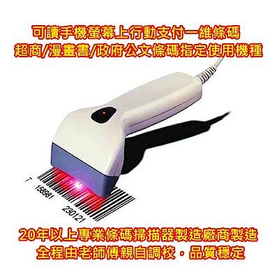 LS-10台灣製造堅固耐用型紅外線行動支付條碼掃描器/黑色USB介面