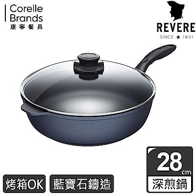 康寧REVERE Sapphire 28cm藍寶石深煎鍋(贈專用鍋鏟)