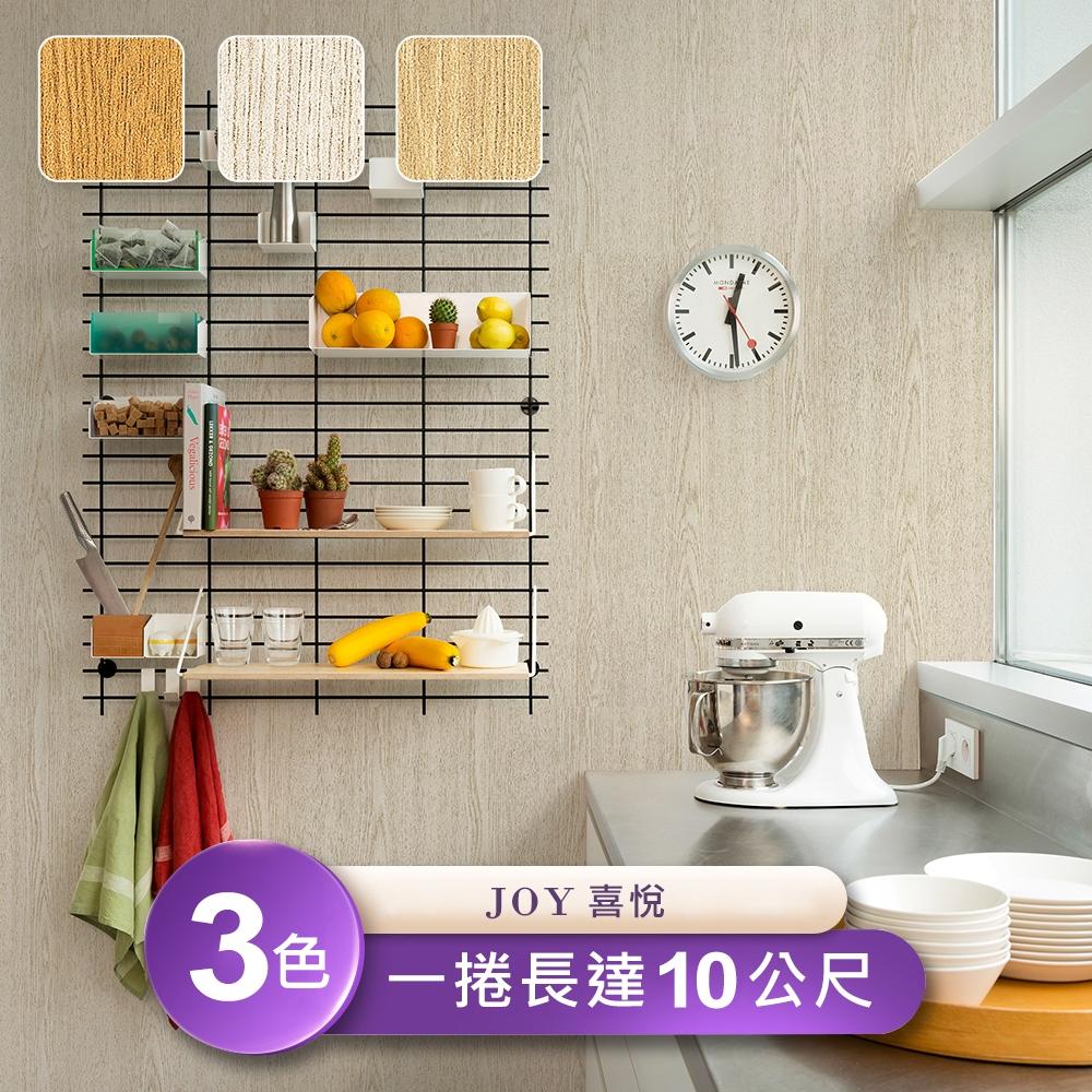 【JOY喜悅】台製環保無毒防燃耐熱53X1000cm仿木紋壁紙/壁貼1捲