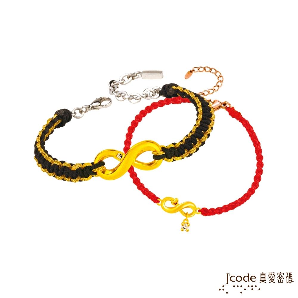 J'code真愛密碼金飾 真愛-無限愛黃金編織成對手鍊