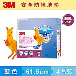 3M 兒童安全防撞地墊-兩色可選 (61.5 cm x 4片)