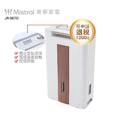 Mistral美寧 12(L) 1級變頻液晶面板智能清淨除濕機 JR-S67D 木紋色
