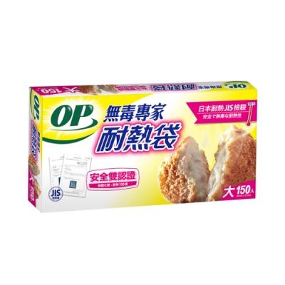 OP無毒專家耐熱袋-大(150入)