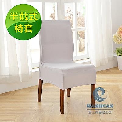 Washcan瓦士肯 時尚典雅素色餐桌椅 彈性半截式椅套-銀灰色-雙入