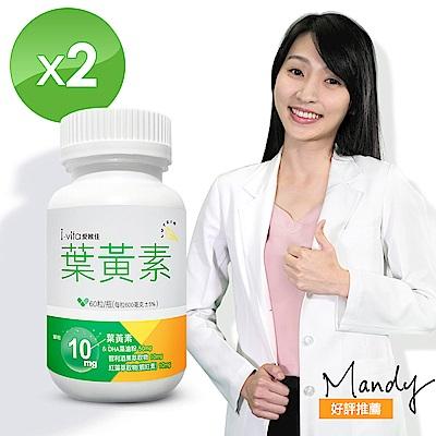 【I.vita 愛維佳】葉黃素膠囊2瓶(60粒/瓶)