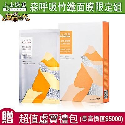 tsaio上山採藥 森呼吸-朝日甜橙毛孔緊緻竹纖面膜22ml(6入)