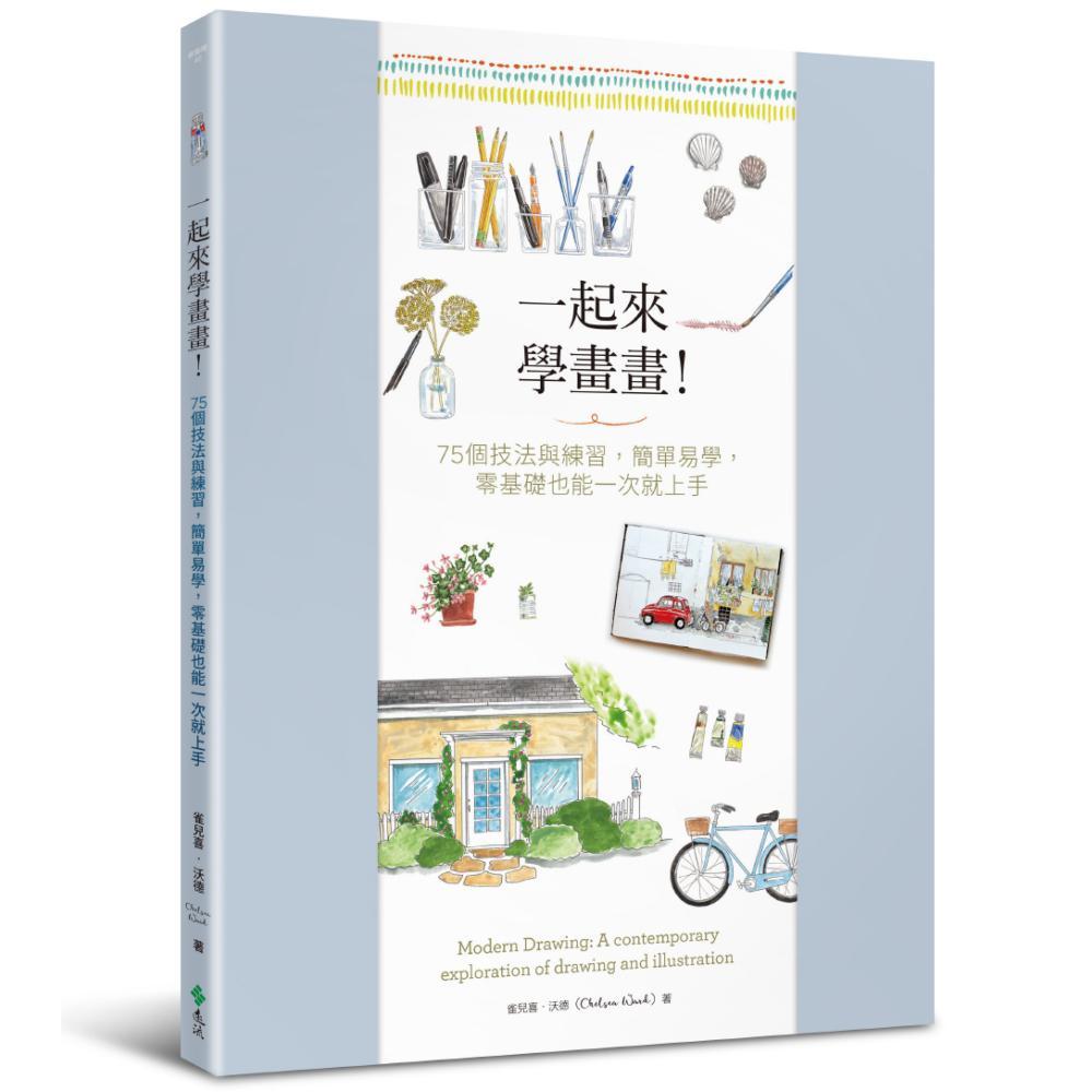 一起來學畫畫!75個技法與練習,簡單易學,零基礎也能一次就上手