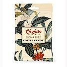 西班牙Chokito 無糖咖啡糖袋裝(30g)