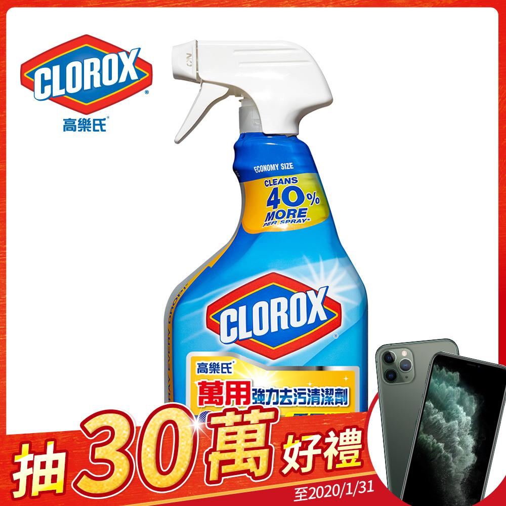 美國CLOROX 高樂氏 萬用清潔噴劑 清新香(946ml)
