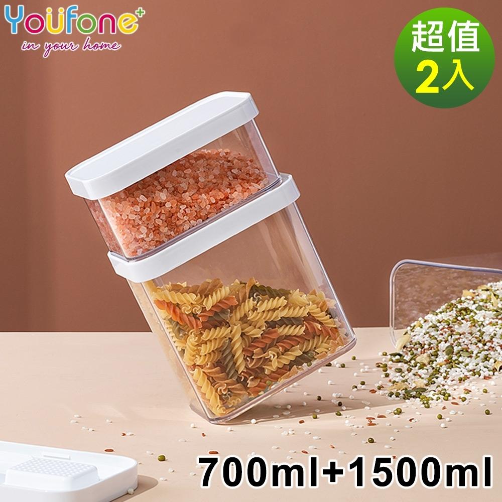 YOUFONE 廚房透明防潮密封罐2件組/小(700ML+1500ml)(快)