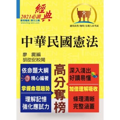 高普特考【中華民國憲法】(嶄新模式考點突破.最新試題精準解析!)(15版)