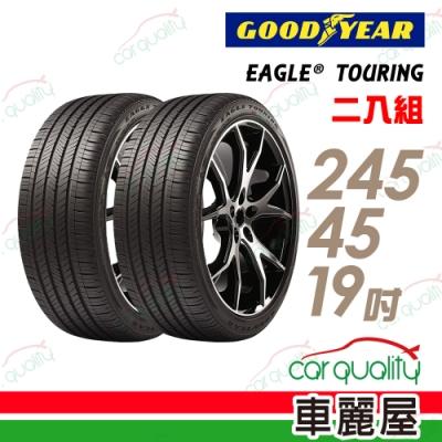【固特異】EAGLE TOURING TUR 安靜舒適輪胎_二入組_245/45/19