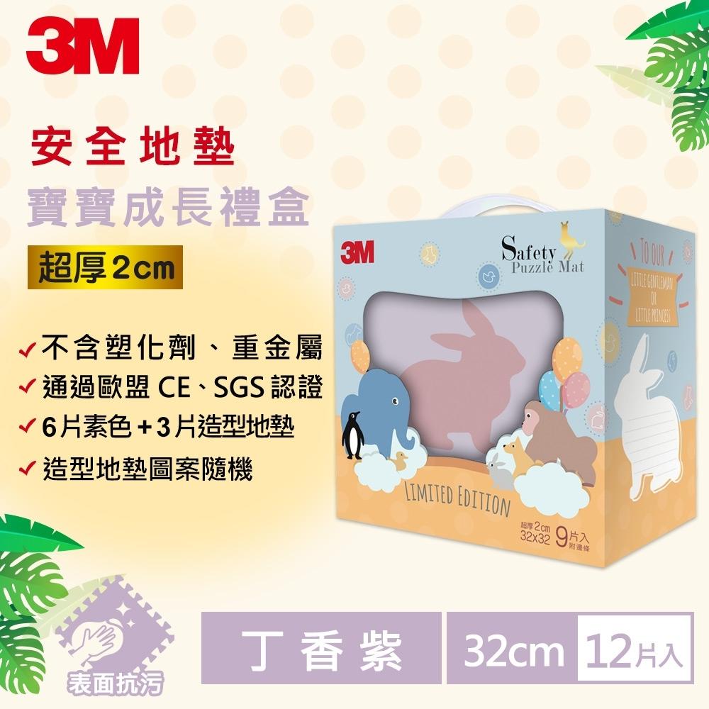 3M 安全防撞地墊禮盒-小兔-丁香紫(32CM) 9片x2入 共18片 約0.5坪