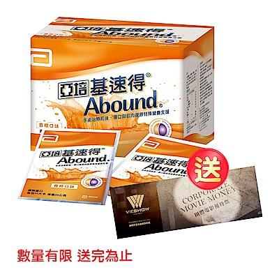 亞培 基速得-傷口營養支援(24g)(30入/盒)