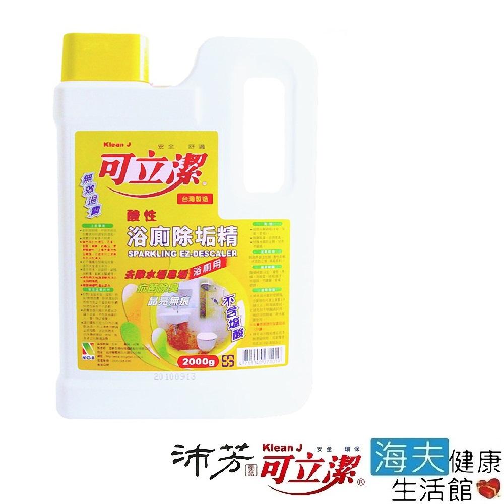 眾豪 可立潔 沛芳 浴廁酸性除垢精(每瓶2000g,4瓶包裝)