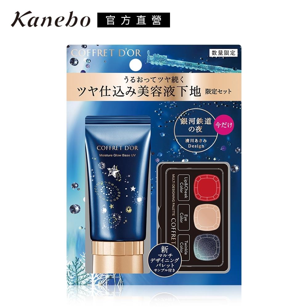 Kanebo 佳麗寶 COFFRET D'OR光透保濕UV飾底乳霓幻星絢限定組