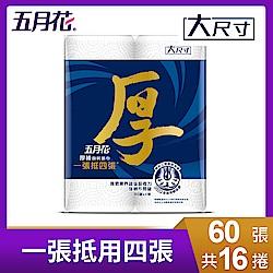 五月花 厚棒廚房紙巾60組x16捲/箱