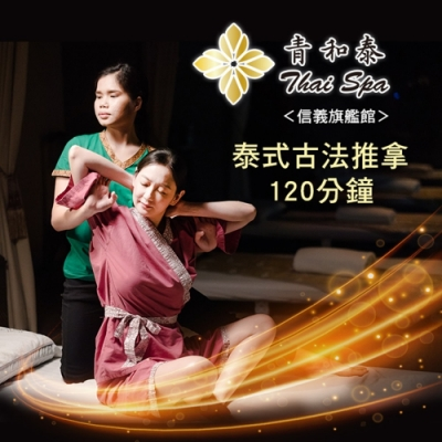 台北 青和泰養生會館信義館-泰式古法推拿平假日120分鐘
