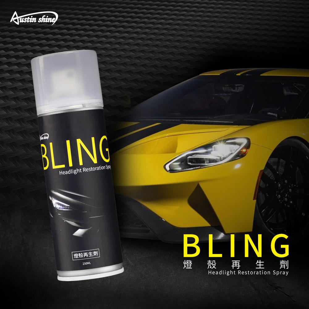 AustinShine BLING 燈殼再生劑 @ Y!購物