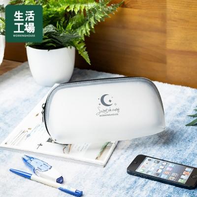 【38寵愛↗女王購物節-生活工場】Pragmatic霧透TPU收納小包