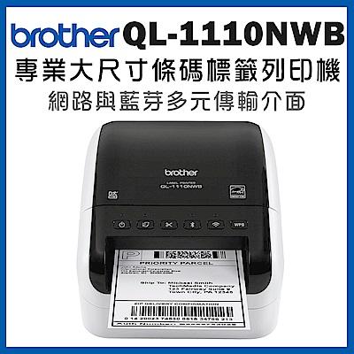 (無卡分期-12期)Brother QL-1110NWB 專業大尺寸條碼標籤列印機