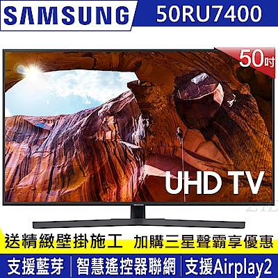 SAMSUNG三星 50吋 4K UHD連網液晶電視 UA50RU7400WXZW
