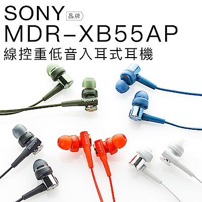 SONY MDR-XB55AP 入耳式耳機 重低音立體聲 線控麥克風 【保固一年】