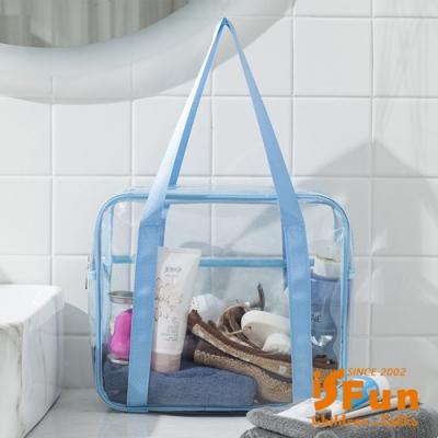 iSFun 方型大容量 旅行PVC手提防水收納包 藍