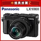 Panasonic LX100II (DC-LX100M2) 類單眼相機(公司貨)