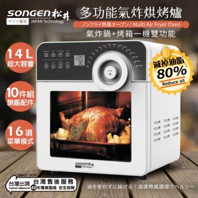 SONGEN松井14L可旋轉氣炸鍋烤箱兩用烘烤爐(烹飪炊具10件組+美食烹飪食譜SG-1450AF)