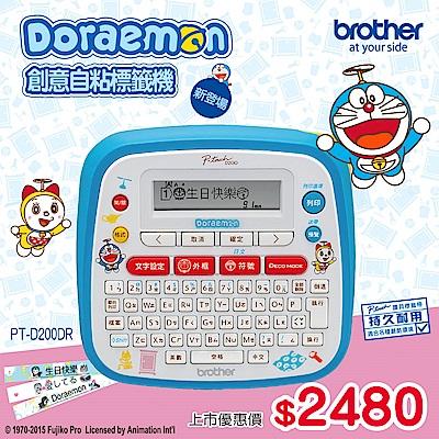 【Brother原廠公司貨】 PT-D200DR 哆啦A夢 創意自黏標籤機
