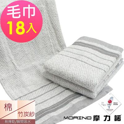 (超值18入組)MORINO摩力諾  竹炭紗條紋易擰乾毛巾