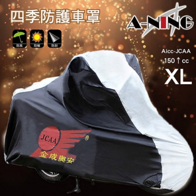 【A-NING】特級 機車 專用車罩 XL(超輕量│防雨防風│防紫外線│附收納袋)