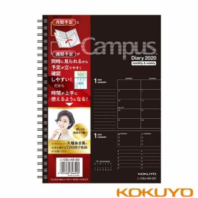 KOKUYO Campus 2020手帳(月間+週間)A5-黑