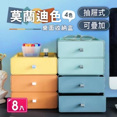 【慢慢家居】莫蘭迪四色-可疊加桌面抽屜收納盒-8入