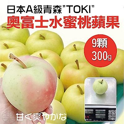 【天天果園】日本青森TOKI水蜜桃蘋果(每顆約300g) x9顆