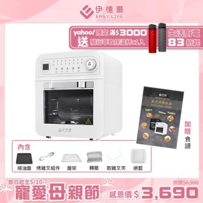 EL伊德爾-智能型氣炸烤箱(EL19010)-白色-16種智慧功能 附6種配件+氣炸食譜