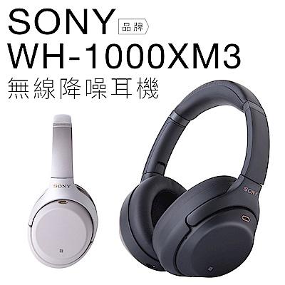 SONY 耳罩式耳機 WH-1000XM3 無線藍牙 HD降噪【保固二年】