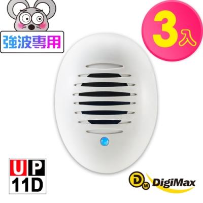 DigiMax★UP-11D《居家小幫手》驅鼠炸彈超音波驅鼠蟲器3入組