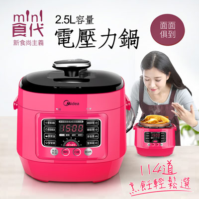 Midea美的 mini食代2.5L容量電壓力鍋