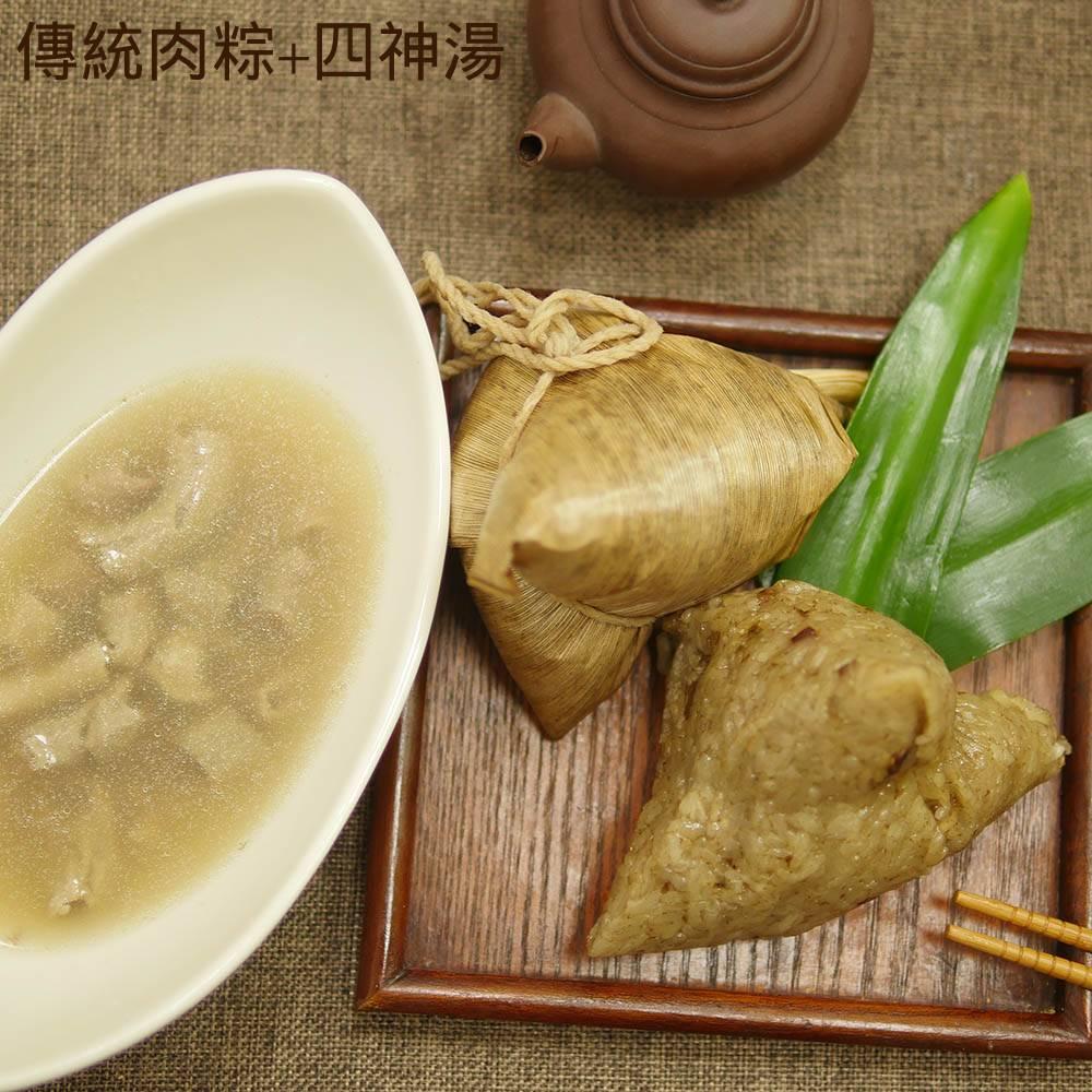 郭家肉粽 2人套餐(傳統粽4顆+四神湯2碗)