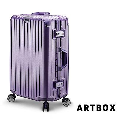 【ARTBOX】雅痞歐旅 20吋創新線條海關鎖鋁框行李箱(女神紫)