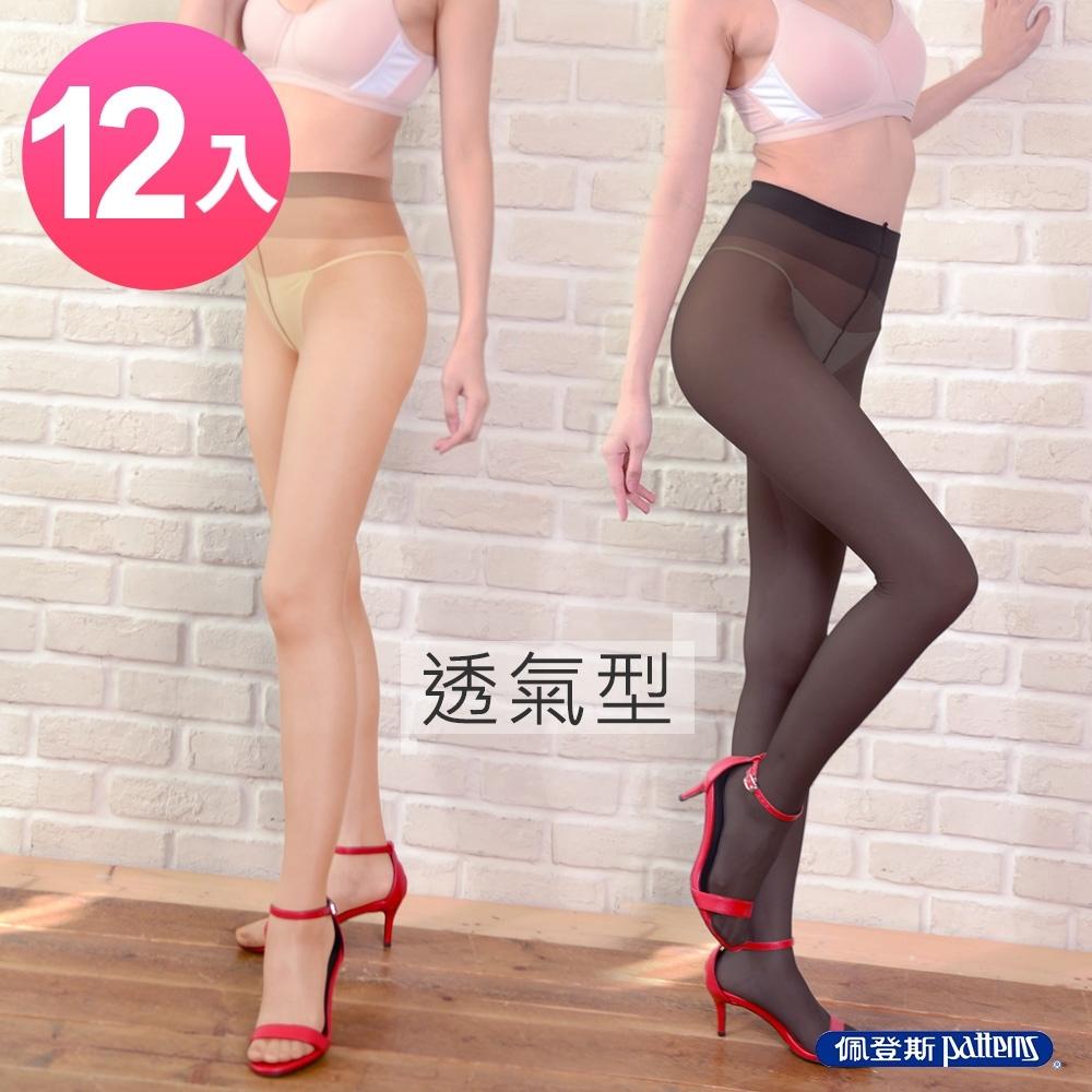 佩登斯 絲襪 透氣型 超彈力修飾美腿褲襪(12雙)