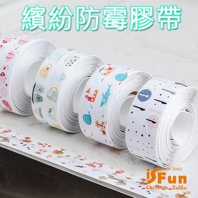 iSFun 繽紛童趣 縫隙廚房衛浴防水防霉膠帶320cm (3色)
