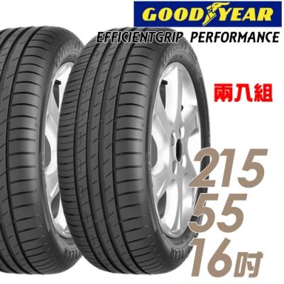 【固特異】EG Performance 低噪音舒適胎_二入組_215/55/16(EGP)