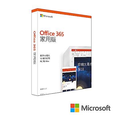 微軟Office 365 Home 家用版中文盒裝 1YR P4