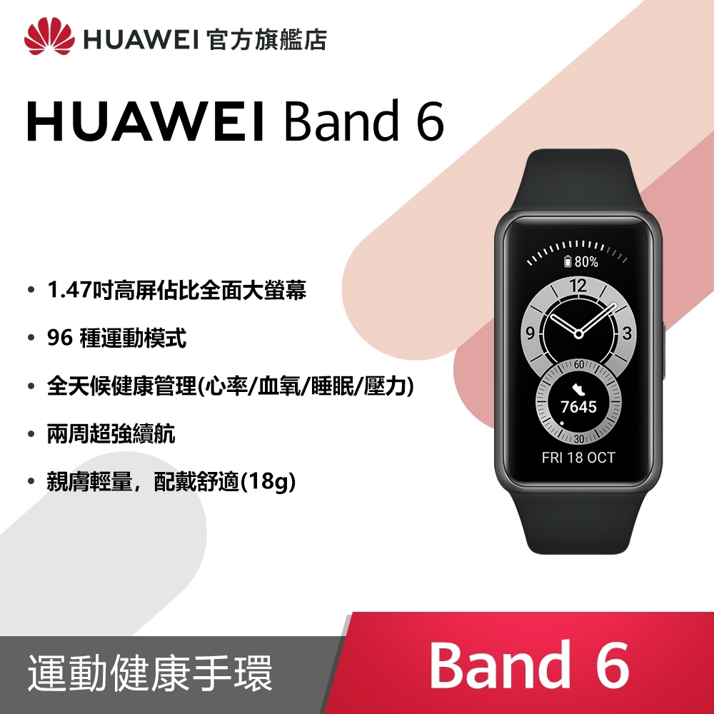 【官旗】華為 HUAWEI Band 6 智慧手環