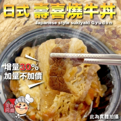 海陸管家-日式壽喜燒牛丼(附飯)2盒(每盒約470g)